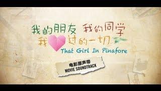 麻雀衔竹枝 Ma Que Xian Zhu Zhi MV《我的朋友,我的同學,我愛過的一切》電影原聲帶 That Girl In Pinafore Soundtrack