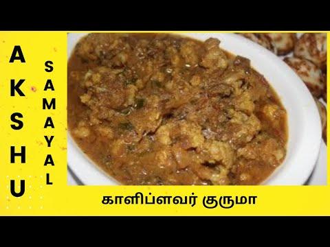 காளிப்ளவர் குருமா - தமிழ் / Cauliflower gravy - Tamil