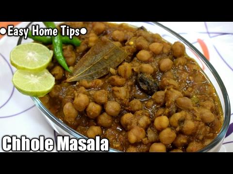इस तरह बनाये हलवाई स्टाइल छोले | Chole Masala Recipe In Hindi | Chole Masala Hindi Chana Masala