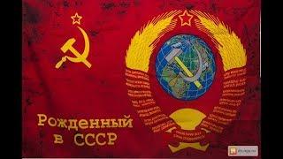 Флаг нашего государства, СССР!!!