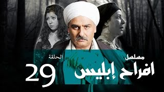 Afrah Ebles _ Episode |29| مسلسل أفراح أبليس _ الحلقه التاسعه والعشرون