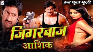 Jigarbaaz Aashiq - Dubbed Hindi Movies 2016 Full Movie HD l Prabhas Trisha,Gopichand