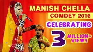 Manish Chella Comedy 2016 - Chhota Parivar Sukhi Parivar | New Rajasthani Comedy VIDEO | FULL HD