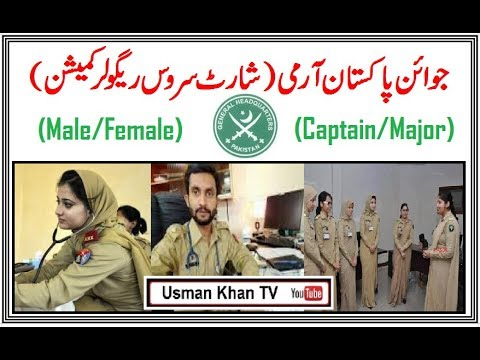 Join Pak Army as Short Service Regular Commission (Male/Female)
