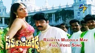Ravayya Muddula Mav Full Video Song | Samarasimha Reddy | Balakrishna | Simran | ETV Cinema