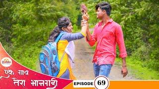 एक गाव तेरा भानगडी   भाग #69   Ek gav tera bhangadi   EP#69   Marathi web series
