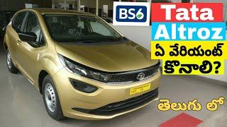 Tata Altroz Variants Explained in Telugu | Altroz Value For Money Variant | Altroz Review in Telugu