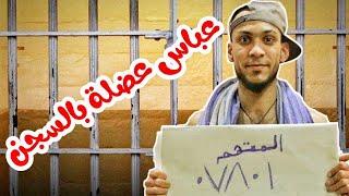 عباس عضلة في السجن قتل زوجته والظابط يحقق وياه