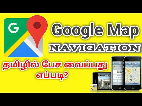 How to Change Language in Google Map Navigation | Trends Tamil |
