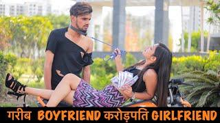 गरीब Boyfriend अमीर Girlfriend | Prince Verma