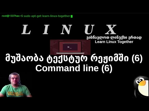 LINUX command line basics 006 uname file whatis man history exec