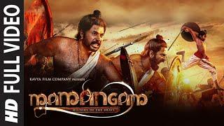 Full Video: Mamangam Title Song   Mammootty   M Padmakumar   Venu Kunnappilly