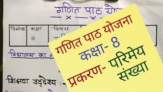 B Ed lesson plan 10 for science in hindi - The Most Popular