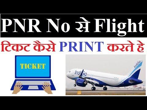 PNR Number से Flight टिकट कैसे प्रिंट करते हे - How to Print Flight Ticket From PNR Number