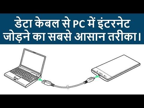 How to Connect Internet on PC/Computer Using Data Cable (USB Tethering) [Hindi]