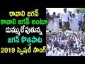 Ravali Jagan Kavali Jagan New Song Launch 2019 Exclusive In Video Cinema Politics mp3