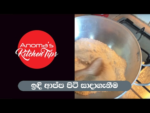 Anoma's Kitchen Tips 16 - How to make Homemade Flour for String Hoppers