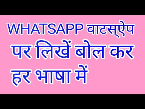 Voice Typing On Whatsapp In Any Language | Easy Fast Typing | Voice Typing | Increase Typing Speed!.