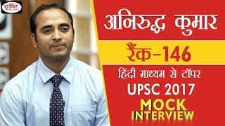 Aniruddh Kumar, 146th Rank, Hindi Medium Topper-2017: Mock Interview