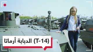 كلاشينكوفا | الحلقة 6 | الدبابة أرماتا (تي-14) الخارقة