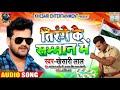 Download तिरंगे के सम्मान मे |Tirange ke samman me new song 2019 / Khesari lal yadav