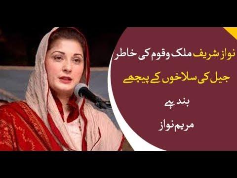 Xxx Mp4 Nawaz Sharif Is Behind The Bars For Nation Says Maryam Nawaz 3gp Sex