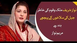 Nawaz Sharif is behind the bars for nation, Says Maryam Nawaz