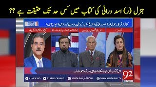 News Room   Discussion on Gen (R) Asad Durrani controversial book   Sana Mirza   26 May 2018  