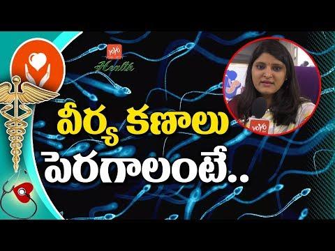 వీర్య కణాలు పెరగాలంటే! | Treatment for Low or Zero Sperm Count by Dr.Poornima Durga | YOYO TV Health