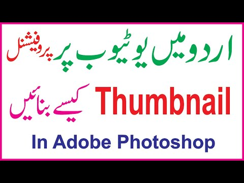 How To Make a Thumbnail For YouTube With Photoshop CS6/CC In 2018!