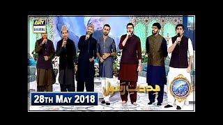 Shan e Iftar – Segment – Middath e Rasool - (Naat Khawan) - 28th May 2018