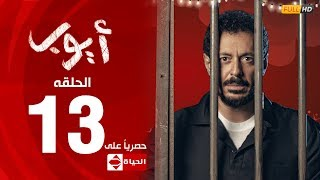 مسلسل أيوب بطولة مصطفى شعبان – الحلقة الثالثة عشر (١٣)    (Ayoub Series( EP 13
