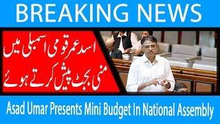 Asad Umar Presents Mini Budget In National Assembly | 18 Sep 2018 | 92NewsHD