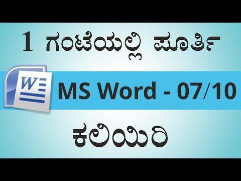 1 ಗಂಟೆಯಲ್ಲಿ ಪೂರ್ತಿ MS-Word ಕಲಿಯಿರಿ | Learn MS-Word in 1 Hour