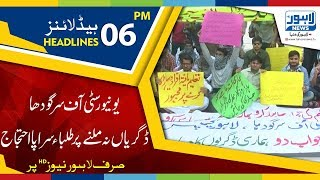 06 PM Headlines | Lahore News HD | 25 September 2018
