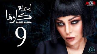 مسلسل لعنة كارما - الحلقة التاسعة |La3net Karma Series - Episode |9