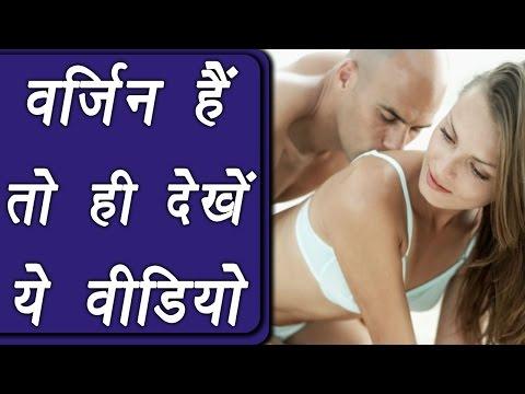Xxx Mp4 अगर वर्जिन हैं तो जान लो इंटरकोर्स से जुड़ी ये 8 बातें Things All Virgin Men Should Know Boldsky 3gp Sex
