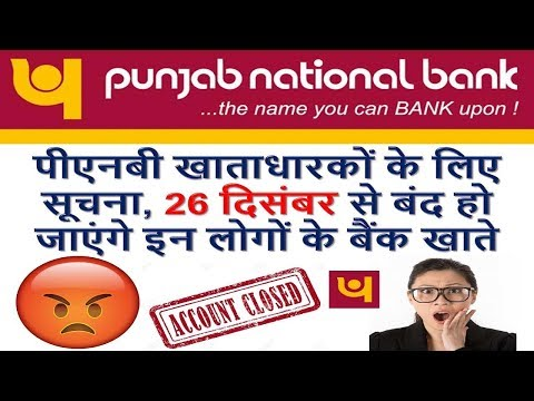 PNB Bank Alert पीएनबी खाताधारकों के लिए सूचना, 26 दिसंबर से बंद हो जाएंगे इन लोगों के बैंक खाते