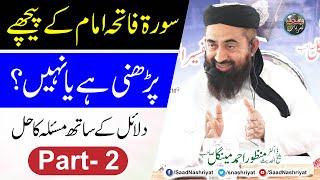 Surah Fatiha Imam k Pechy | Part 2 | Molana Manzoor Ahmed Mengal | سورہ فاتحہ امام کے پیچھے؟