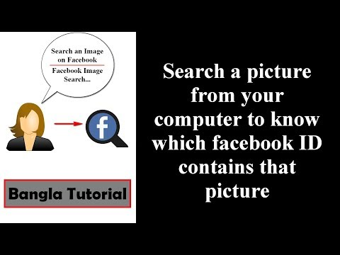 Facebook Image Search/Find Facebook ID by Image Search (Bangla Tutorial)