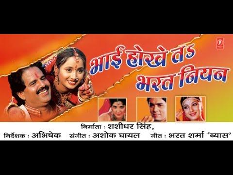 Xxx Mp4 BHAI HOKHE TA BHARAT NIYAN Full Bhojpuri Movie 3gp Sex
