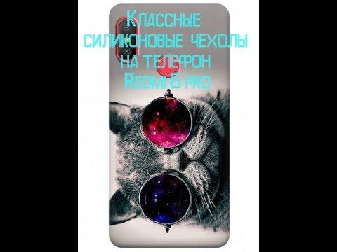 Классные силиконовые  чехолы на телефон   Redmi 6 pro