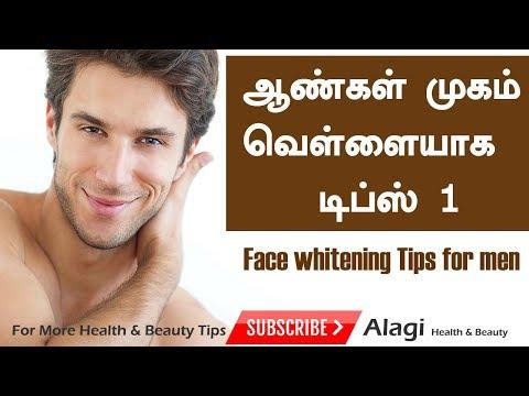 Beauty Tips for Men | Face whitening Tips for men in Tamil | Tamil Beauty Tips