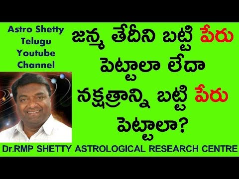 How to select your name? Based on nakshatra? or based on date of birth? Astrology concepts in Telugu