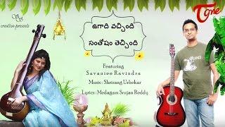 UGADI 2017 Song   Ugadi Vachindi Telugu Music Video   by Savaniee Ravindra, Shrirang Urhekar  #Ugadi