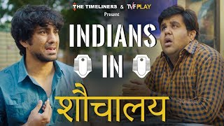 Indians In शौचालय  | The Timeliners