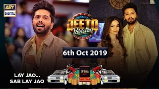 Jeeto Pakistan | Special Guest | Sana Javed | 6th October 2019