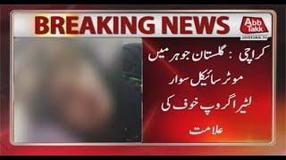 Karachi: Women Attacked With Sharp Knife in Gulistan-e-Johar