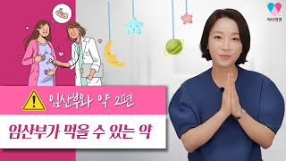 진통제, 소화제, 변비약? 임산부가 먹어도 되는 약들 [임산부와 약 2편]