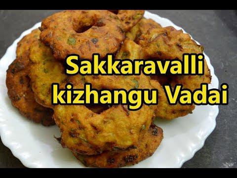 Sakkaravalli kizhangu Vadai | சக்கரவல்லி கிழங்கு வடை  | Sweet Potato Vadai | Vadai Recipe